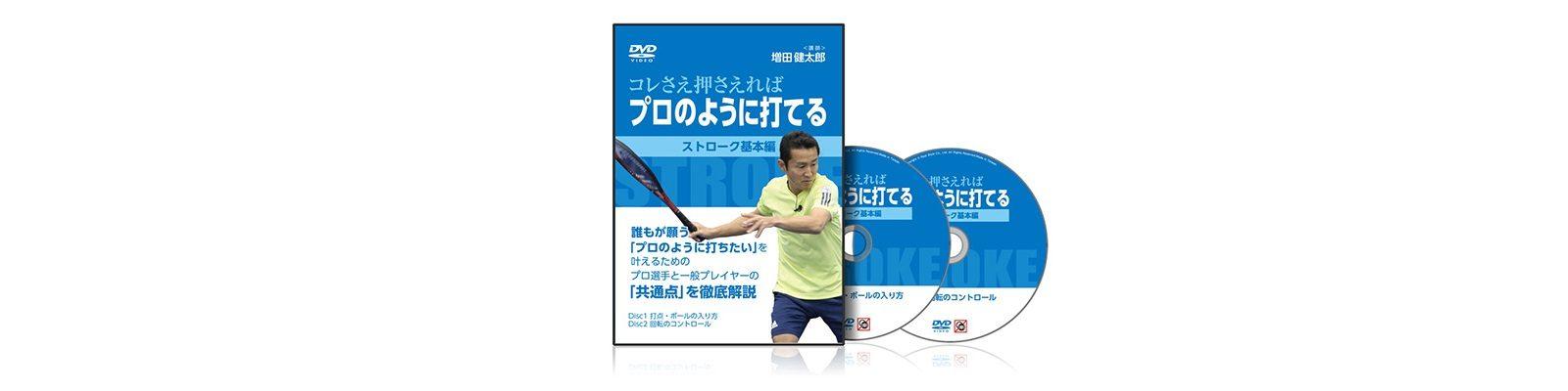 増田健太郎プロのDVD「これさえ押さえればプロのように打てる」公式サイト